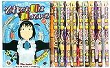 それでも町は廻っている コミック 1-10巻 セット (ヤングキングコミックス)