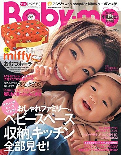 Baby-mo 2016年10月号 大きい表紙画像