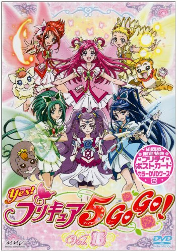 Yes!プリキュア5GoGo!【16】 [DVD]