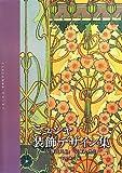 ミュシャ装飾デザイン集―『装飾資料集』『装飾人物集』