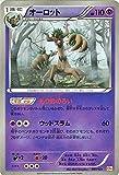 ポケモンカードゲームXY オーロット(キラ仕様) / プレミアムチャンピオンパック「EX×M×BREAK」(PMCP4)/シングルカード