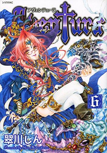 Aventura(6) (シリウスKC)
