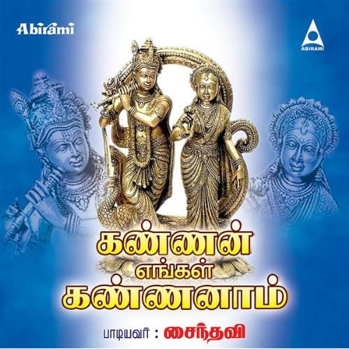 Kannan Engal Kannanam by Saindhavi Devotional Album MP3 Songs