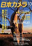 日本カメラ 2009年 10月号 [雑誌]