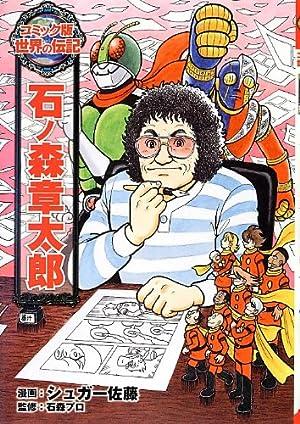石ノ森章太郎 (コミック版 世界の伝記)