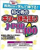 教則付きで学んで弾ける!初心者のギター弾き語り J-POP定番100