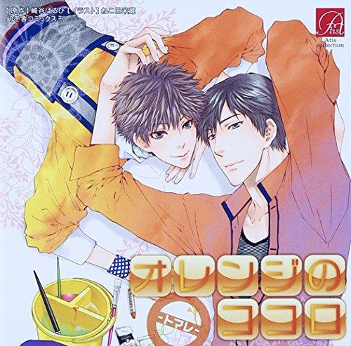 オレンジのココロ-トマレ-