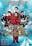 偉大なる、しゅららぼん スタンダード・エディション [DVD]