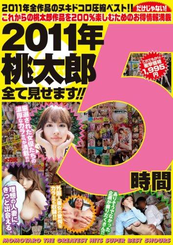 [AYAKA AYASE HINA Kyoko モニカ] 2011年 桃太郎全て見せます!!