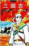 三国志 (1) (希望コミックス (16))