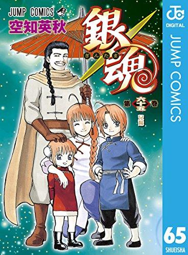 銀魂 モノクロ版 65 (ジャンプコミックスDIGITAL)