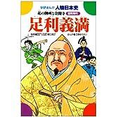 足利義満―花の御所と金閣寺 (学研まんが人物日本史 室町時代)
