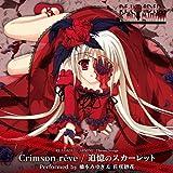 Crimson reve-橋本みゆき