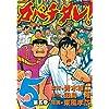 カバチタレ!(5) (モーニングKC (722))