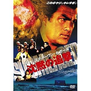 沈黙の追撃 [DVD]