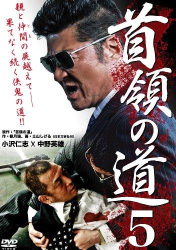 首領の道5 [DVD]