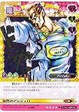 ジョジョの奇妙な冒険ABC アマゾン マーケットプレイス登録商品 【シングルカード】 4弾 【レア(R)】 《キャラカード》 J-385 復讐のアンジェロ