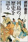 列島の歴史を語る (ちくま学芸文庫)
