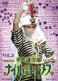 不思議少女ナイルなトトメス VOL.3【DVD】
