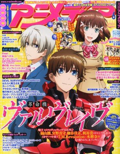 アニメディア 2013年 06月号 [雑誌]