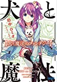 犬と魔法のファンタジー / 田中 ロミオ のシリーズ情報を見る
