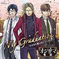オジサマ専科 Vol.7 My Graduation ~さよなら愛しのティーチャー~出演声優情報