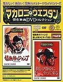 マカロニ・ウェスタン傑作映画DVDコレクション 2016年 6/19号[分冊百科]