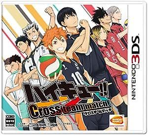 ハイキュー!! Cross team match! クロスゲームボックス (【初回限定特典】「ハイキュークエストII」が遊べるようになるダウンロード番号 同梱)