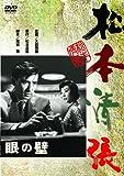 眼の壁[DVD]
