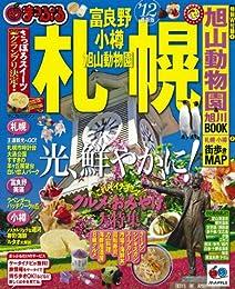まっぷる札幌・富良野・小樽・旭山動物園 '12 (まっぷる国内版)