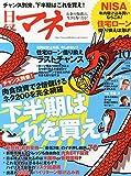 日経マネー 2014年 10月号 日経マネー