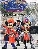 ディズニーファン2015年11月号増刊「東京ディズニーリゾート ディズニー・ハロウィーン」