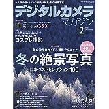 Amazon.co.jp: デジタルカメラマガジン 2015年12月号[雑誌] 電子書籍: デジタルカメラマガジン編集部: Kindleストア