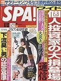 SPA!(スパ!) 2016年 6/14 号 [雑誌]