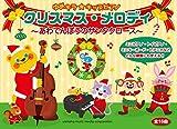 ゆめキラ☆キッズピアノ クリスマス・メロディ ~あわてんぼうのサンタクロース~