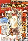 COMIC FLAPPER (コミックフラッパー) 2009年 01月号 [雑誌]