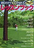『書斎のゴルフ特別編集』 読むだけで100が切れるレッスンブック