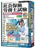media5 Premier 3.0 社会保険労務士試験 合格保証版