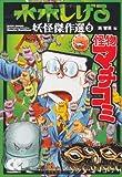 怪物マチコミ 改版 (中公文庫 コミック版 み 1-16 水木しげる妖怪傑作選 3)