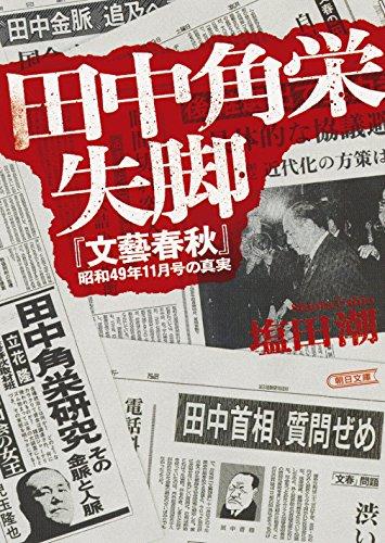 田中角栄失脚 「文藝春秋」昭和49年11月号の真実 (朝日文庫)