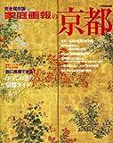 家庭画報の京都 完全保存版