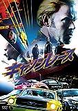 キャノンレース [DVD]