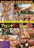 ブロンドマル秘おかずX015 [DVD]