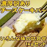 訳あり・端っこ【クリームチーズを50%使用!濃厚チーズケーキバー】色んな味の詰め合わせ【1.0kg】