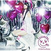 マジカルリップKISS(初回限定盤)(DVD付)