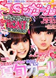 JSガール Vol.8 2012年 06月号 [雑誌]