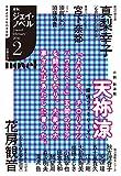 月刊J-novel2016年2月号