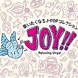 Joy!!~歌いたくなるJ-POPコレクション