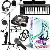 Vocaloid 4 初音ミク V4 サクラ楽器オリジナル ボカロP スターターセット 【MIDIキーボード/オーディオインターフェイスも付属のボカロP機材セット】