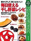 朝から干して晩にはおいしい 毎日使える 干し野菜レシピ (PHPビジュアル実用BOOKS)